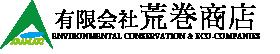 【公式】有限会社 荒巻商店(久留米市)